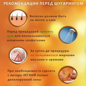 Подготовка к шугарингу  действия перед сахарной эпиляцией глубокого ... a3489fd3e4e1a